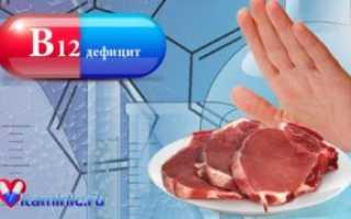 Недостаток витамина В12: симптомы и лечение