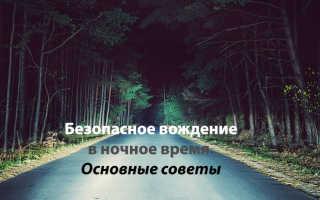 Вождение в темное время суток – советы для начинающих