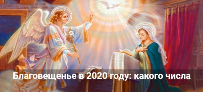 Благовещенье в 2020 году: какого числа у православных
