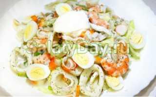 Салат с кальмарами и креветками: дары моря на праздничном столе