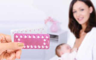 Противозачаточные таблетки во время лактации: какие можно пить, противопоказания