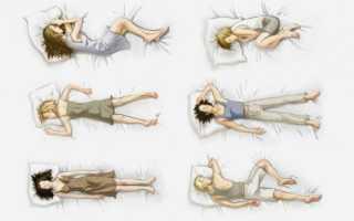 Поза сна и характер человека: в чем связь, что можно узнать, особенности положения рук и ног