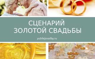Золотая свадьба: подарите родителям праздник