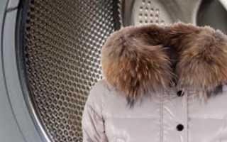 Как стирать пуховик в стиральной машине-автомате и вручную: режим, чтобы не сбивался пух