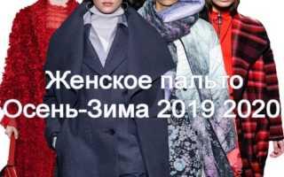 Пальто женское осень 2020 года — модный тренд сезона