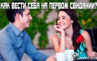 Как вести себя на первом свидании с парнем: у истоков счастливых отношений