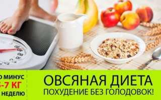 Овсяная диета: эффективное очищение и быстрое похудение