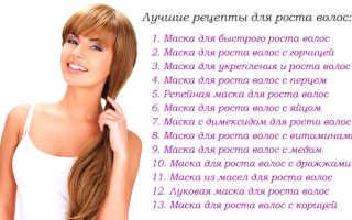 Средства для роста волос: самые эффективные маски