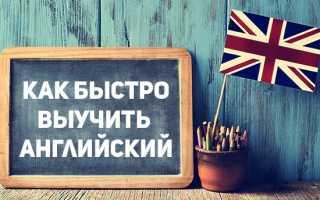 Как выучить английский язык в максимально короткие сроки?