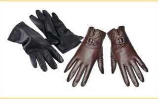 Как постирать кожаные перчатки, чтобы не испортить вещь
