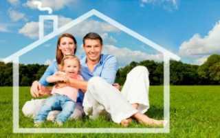 Как получить безвозмездную субсидию для молодой семьи?