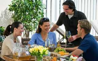 Как принимать гостей?