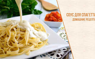 Соус для спагетти – особенности приготовления