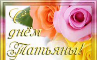 Открытки с Татьяниным днем на 25 января: поздравления коллеге, маме, подруге, сестре, студентам