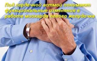 Сердечная астма: неотложная помощь, правила оказания, медицинские препараты