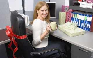 Что подарить коллеге по работе, чтобы она была довольна