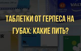 Таблетки от герпеса на губах и другие лекарства