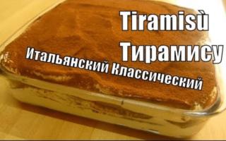 Торт Тирамису: классический рецепт