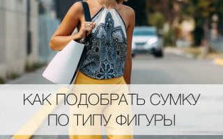 Выбирать сумку по фигуре: верный ли это подход?