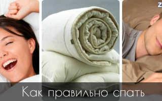 Как правильно спать – рекомендации