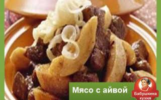 Мясо с айвой: рецепт приготовления