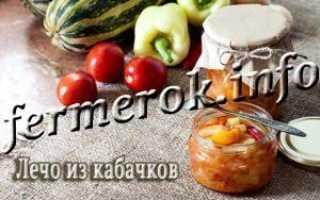 Лечо с кабачками: рецепт приготовления