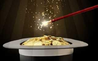 Как привлечь удачу и деньги быстро: в свою жизнь, в дом, в семью
