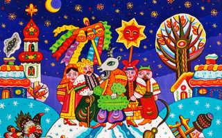Колядки на Старый Новый год для детей – короткие и прикольные на 13 января
