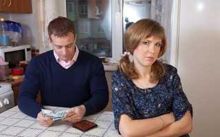 Муж не дает денег – причины