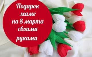 Подарок маме своими руками на 8 марта