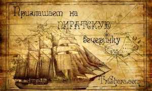 Пиратская вечеринка: сценарий праздника