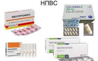 Нестероидные противовоспалительные препараты: перечень средств