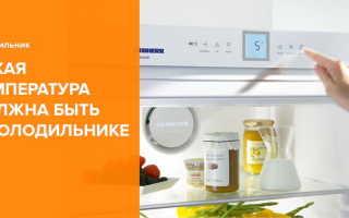 Какая должна быть температура в холодильнике и морозильной камере