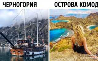 Отдых за границей – куда поехать